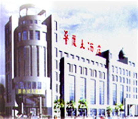 Hua Sha