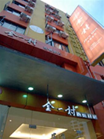 Jin S Inn Xin Jie Kou